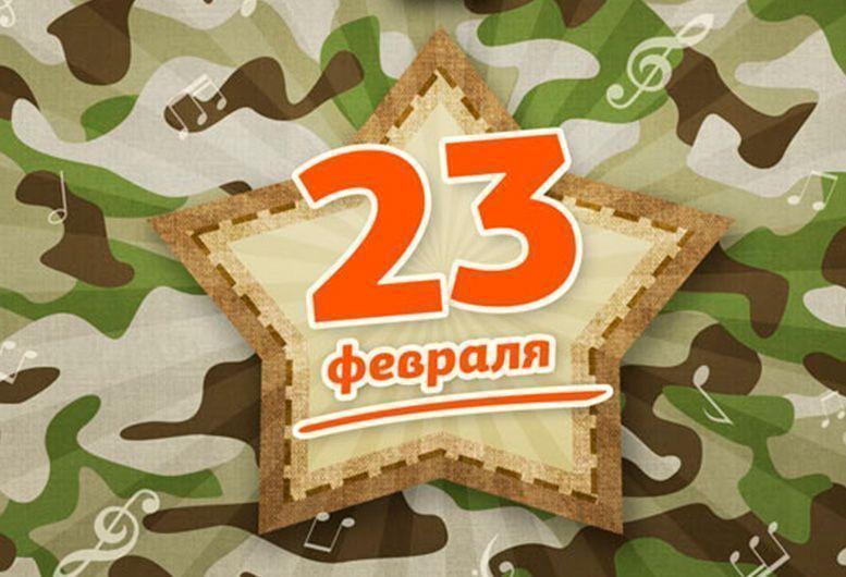 Сделать советская, картинки с 23 февраля в офисе